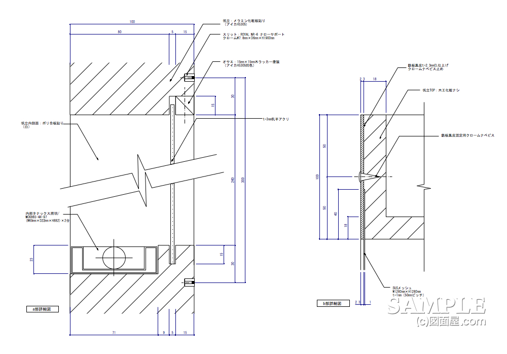 個性的で多様性のある壁面ユニット什器の部分詳細図