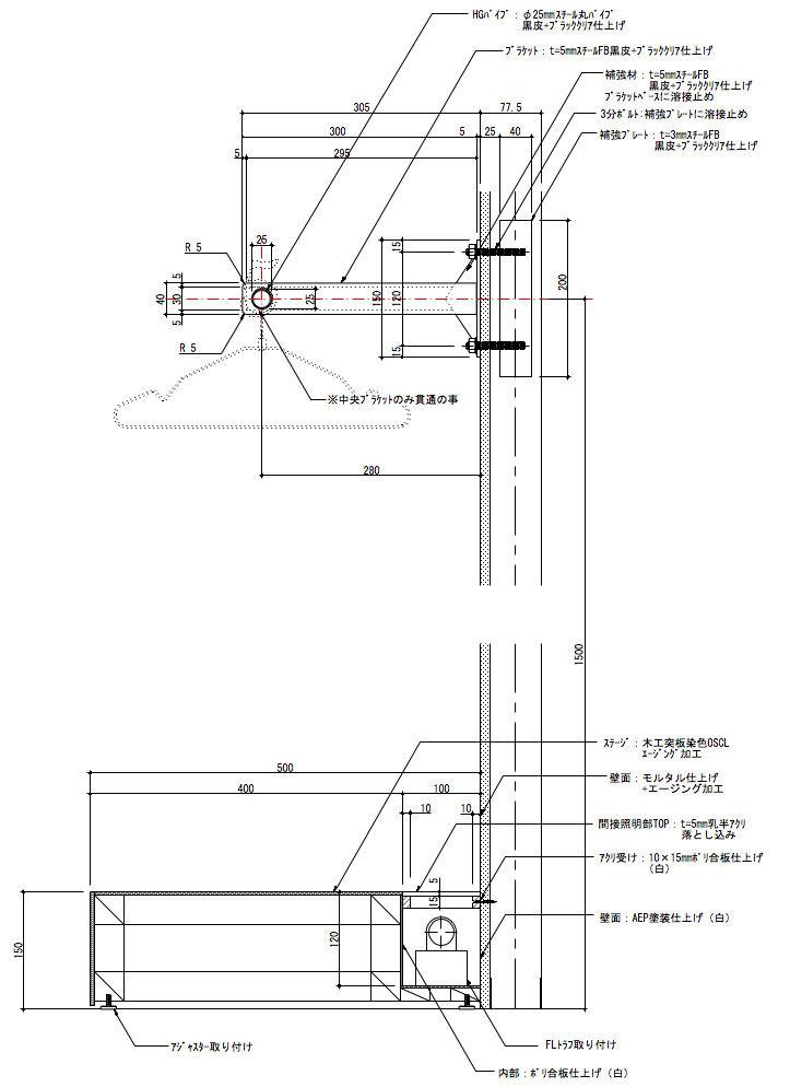 個性のある壁面ハンガーバーの断面詳細図