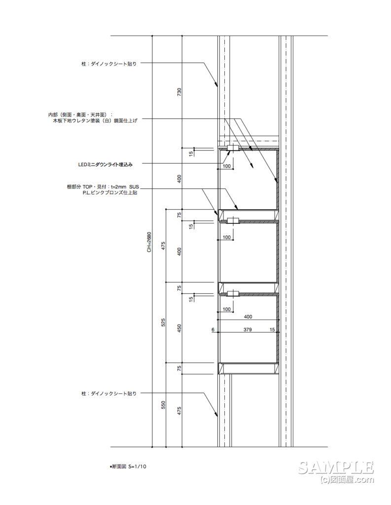 柱巻で演出するニッチ棚の断面詳細図
