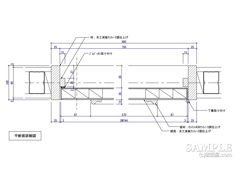 オーソドックスなストック建具の平断面図