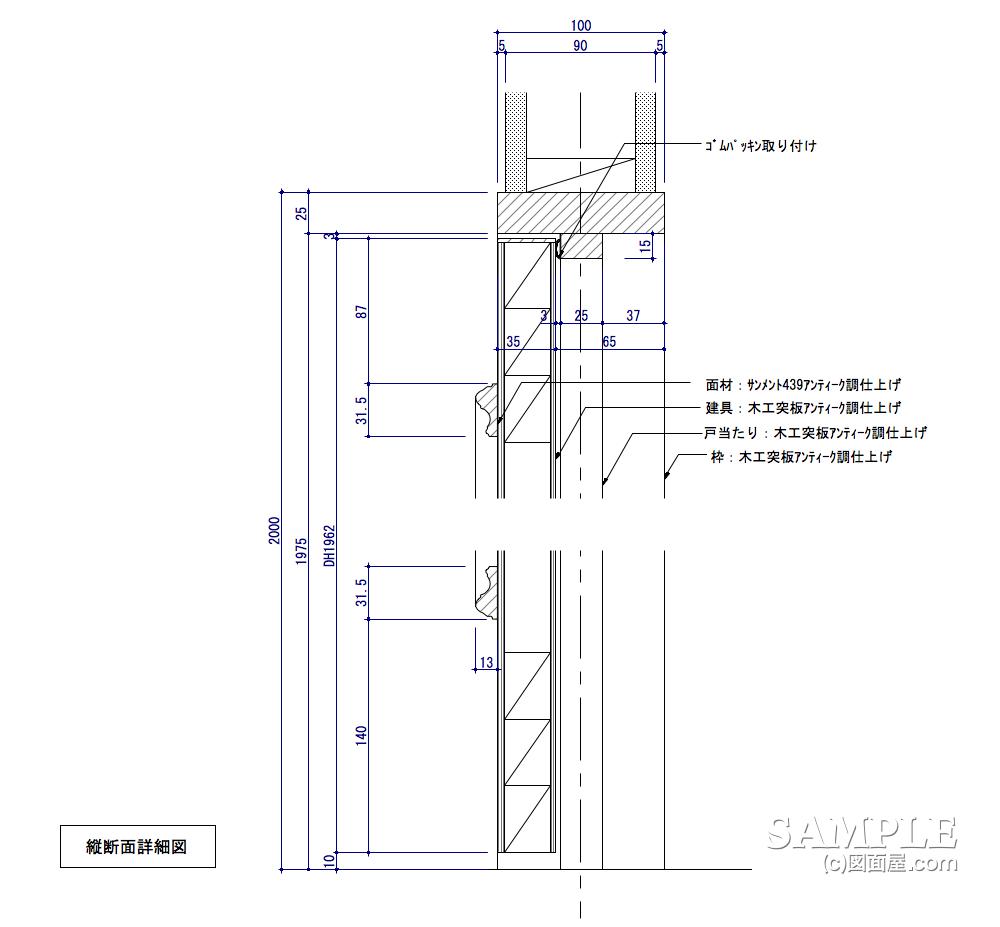 オーソドックスなストック建具の縦断面図
