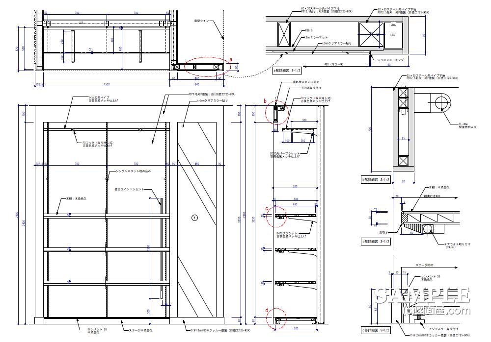 壁面造作でのシステム什器の詳細図1