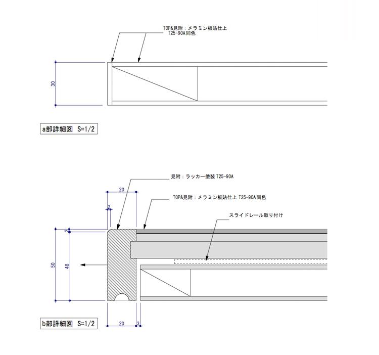 オペレーション機能を盛り込んだ壁面造作什器の部分詳細図
