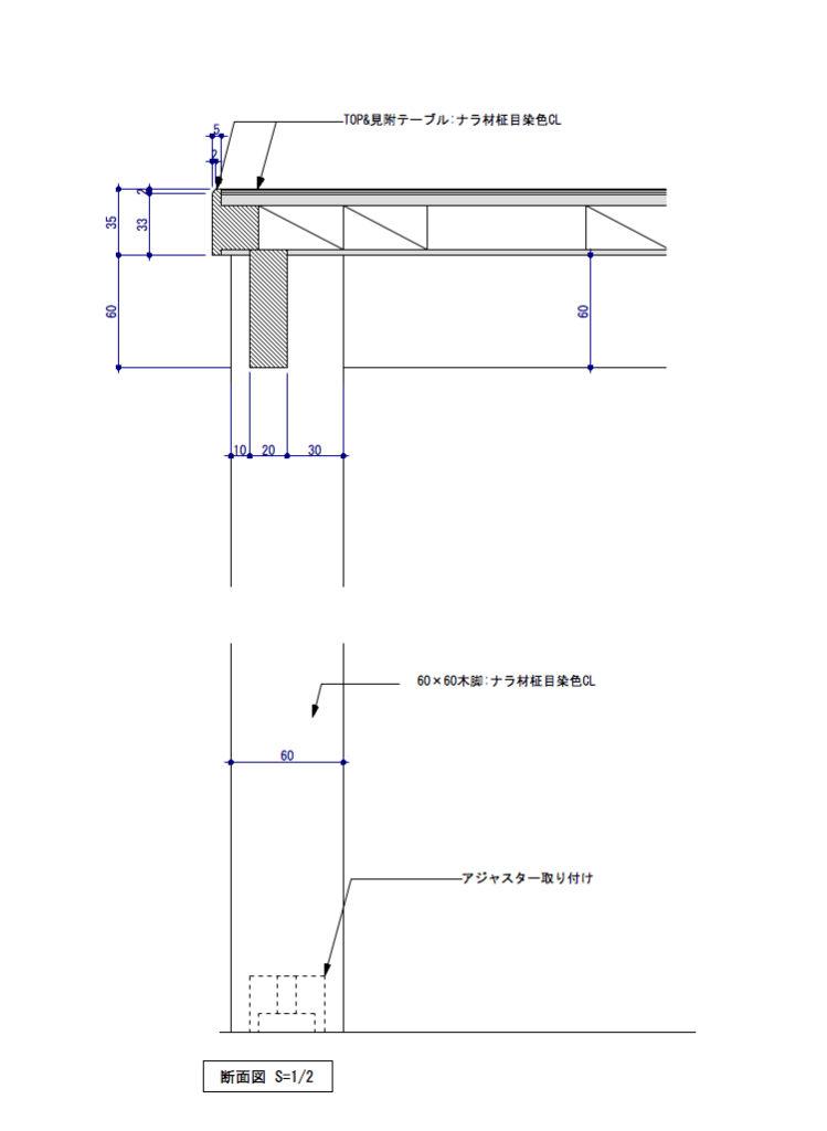 明確なVMDを演出する2段テーブル什器の断面図