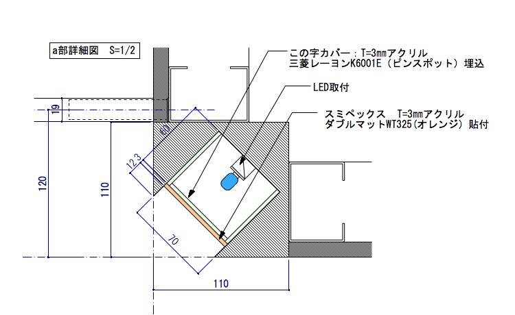 間接照明ボックスの詳細図