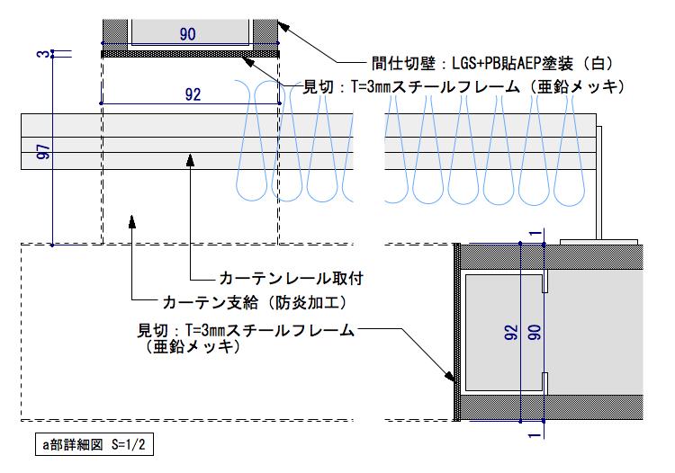 フィッティングルームのカーテン部の部分詳細図