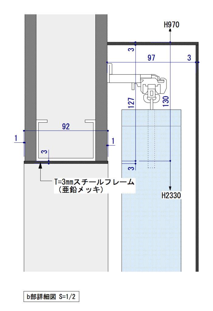 カーテンレール取り付け断面図の部分詳細