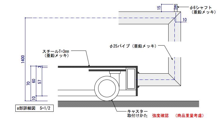 シンプルなスクエア型のシングルハンガーラックの部分詳細図