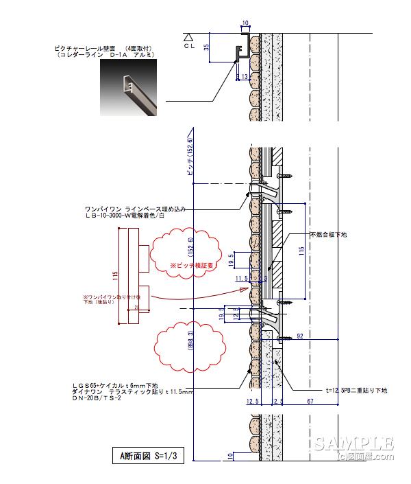 ライフスタイルショップの柱廻り詳細図4