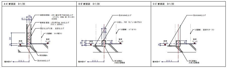 小さな店舗で席数を上手く確保した蕎麦屋の防水区画図の断面図