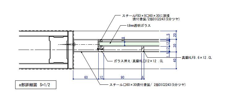 居抜き物件をリノベーションしたカフェのFIX窓詳細図2