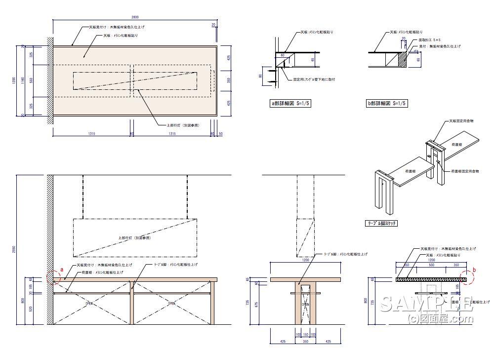 昭和レトロ風な小洒落た大衆食堂のビッグテーブル詳細図1