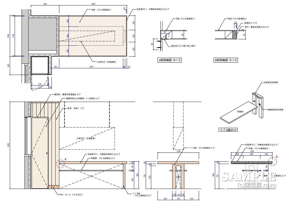 昭和レトロ風な小洒落た大衆食堂のビッグテーブル詳細図2