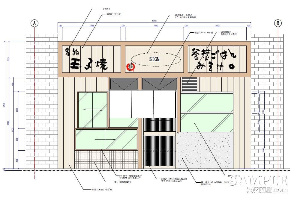 昭和レトロ風の小洒落た大衆食堂のファサード立面図