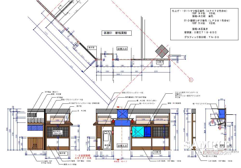 ラーメン博物館_各店舗のファサード_木工組染色屋根1