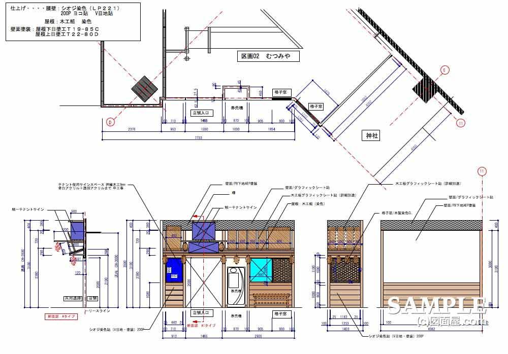 ラーメン博物館_各店舗のファサード_木工組染色屋根2