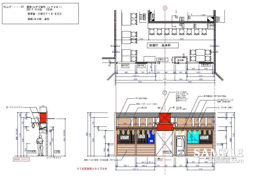 ラーメン博物館_各店舗のファサード_木工組染色屋根5