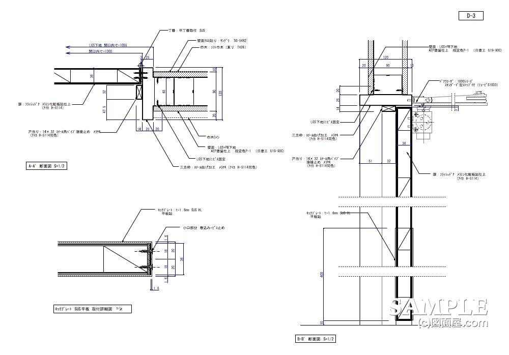 アメリカ発アウトドアブランド大型ショップのスタッフルーム建具詳細図2